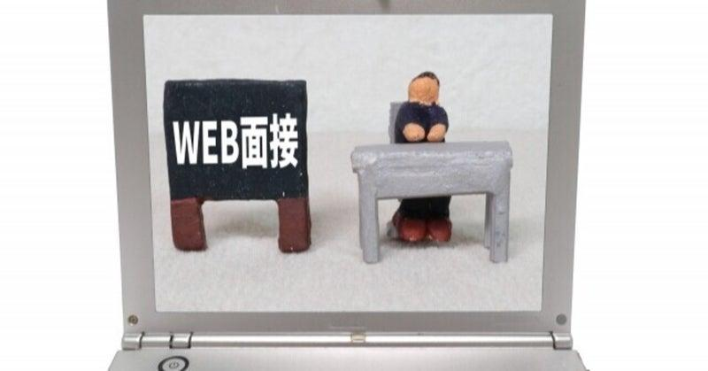 【企業向け】WEB面接を行うにあたって求職者に伝えておきたい事!