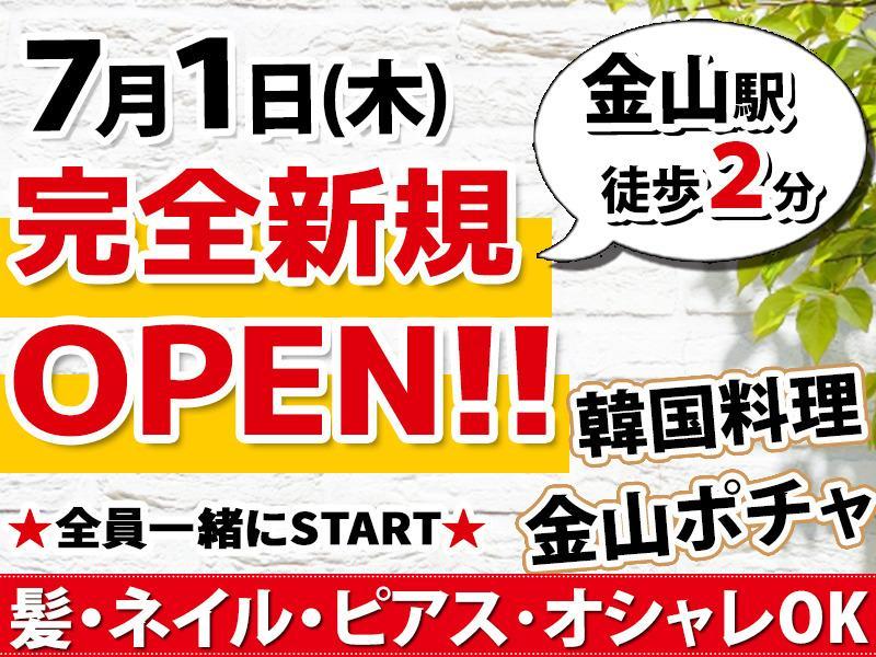 7/1新規OPEN♪オシャレな韓国料理屋のスタッフ大募集!!