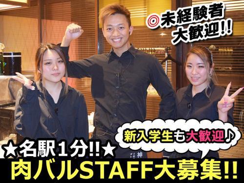 駅スグ☆おしゃれな肉バルカフェ♪22時以降時給25%UP!!