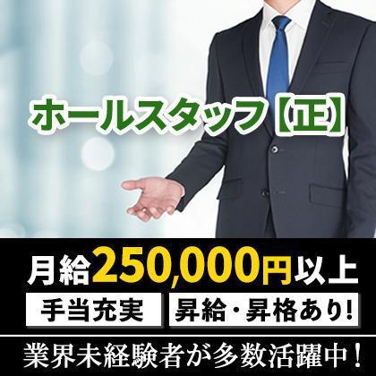 【未経験者歓迎!】【給料遅滞・違法な天引き一切無し!】